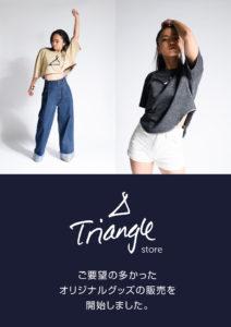 Triangle store