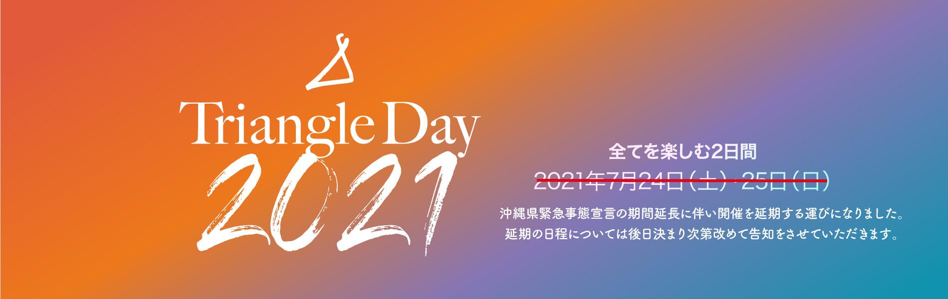 Triangle Day2021延期